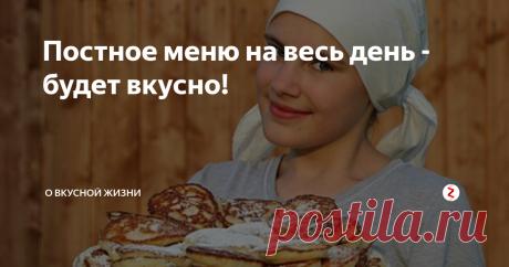 Постное меню на весь день - будет вкусно! Исконно русская еда целый день – завтрак, обед и ужин. И пост будет не скучным, обещаю! Завтрак - оладьи с яблоками Берем: 2 средних яблока