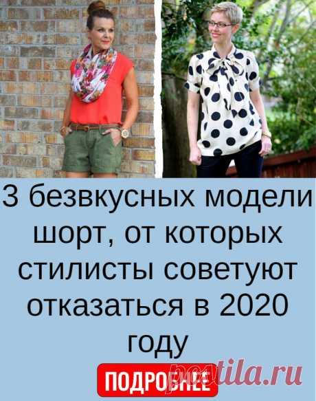 3 безвкусных модели шорт, от которых стилисты советуют отказаться в 2020 году