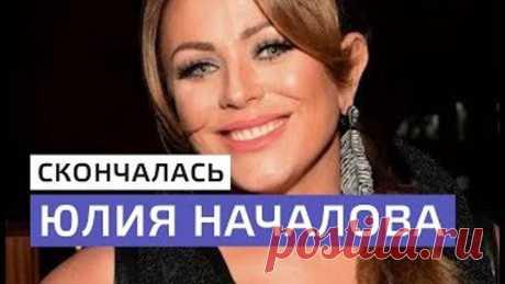Умерла певица Юлия Началова - Москва 24