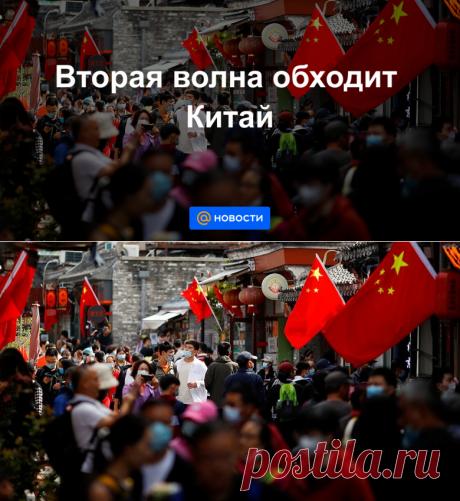 Вторая волна обходит Китай - Новости Mail.ru