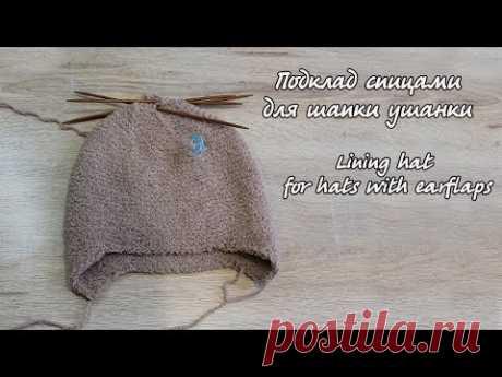 Подкладка для шапки ушанки   Lining hat for hats with earflaps