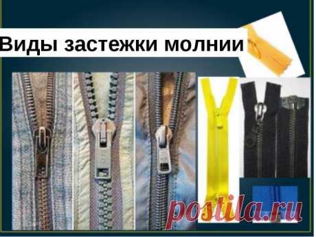 Разумные советы по выбору правильно молнии при пошиве одежды