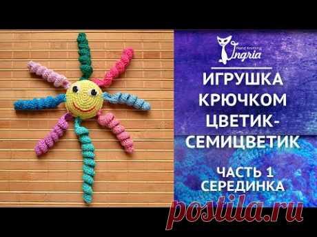 Игрушка комфортер для торопыжек. | Вяжем крючком с Ольгой Ингрией | Яндекс Дзен