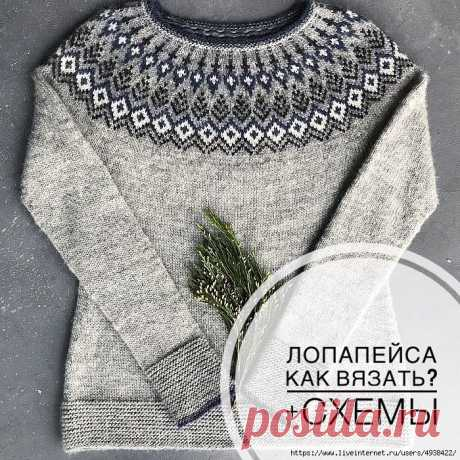 свитер лопапейса +Подборка схем