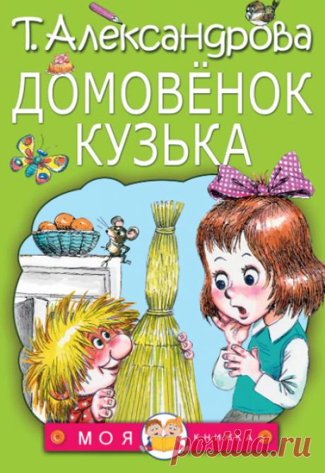 Татьяна Александрова / Домовёнок Кузька » Сказки онлайн для детей слушать или читать.