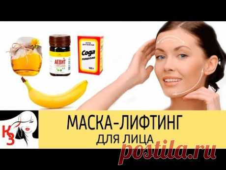 СЕКРЕТЫ КРАСОТЫ ОТ ЗРИТЕЛЕЙ. Супер лифтинг-маска для лица с моментальным эффектом - YouTube