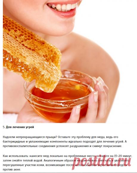Варианты применения мёда — Делимся советами