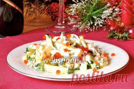 Салат из кальмаров с огурцами и зеленью  Готовим салат из кальмаров с огурцами и зеленью  Недавно, в журнале о фитнесе и питании, наткнулась на любопытный рецепт салата из кальмаров. И салат мне этот очень понравился своим составом и необычной заправкой.    В заправку входят сливки и красная икра. Соответственно, этот салат скорее из категории праздничных, нежели будничных. Мне кажется, что он будет прекрасно смотреться на новогоднем столе. Помимо всего, готовится легко, а...