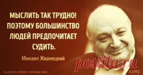 30язвительных имудрых цитат Михаила Жванецкого