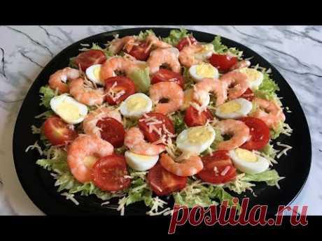 Салат с Креветками Очень Вкусный, Свежий и Красивый То Что Нужно Для Праздника!!! / Shrimp Salad