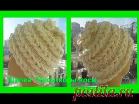 "Шапка крючком ""Косы - косы - косы""croche hat ( Шапки № 103)"