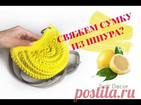 Сумка из шнура или трикотажной пряжи   Вяжем крючком   Crochet bag