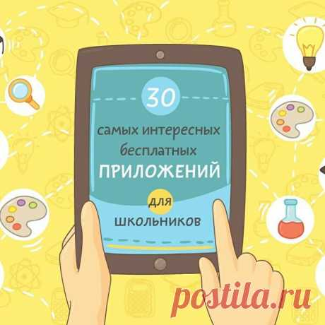 If you suddenly passed. Collected for you 30 most interesting applications for school students. Enjoy -