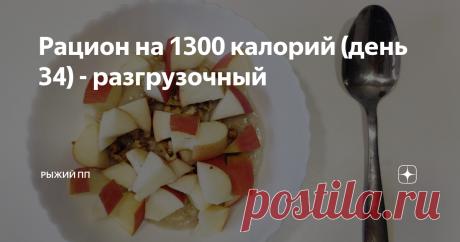 Рацион на 1300 калорий (день 34) - разгрузочный буду 5 дней питаться чем хочу, но стараться отдавать предпочтение...