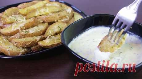 Картофель дольками в духовке: настоящее объедение