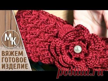 ПОВЯЗКА НА ГОЛОВУ с цветком, простое вязание спицами и крючком, цветы крючком, КОНКУРС, подарки - YouTube