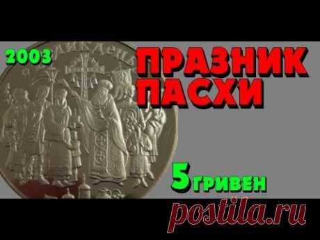 Праздник Пасхи, 5 гривен, нейзильбер, 2003 год (Обзор монеты)  Свято Великодня