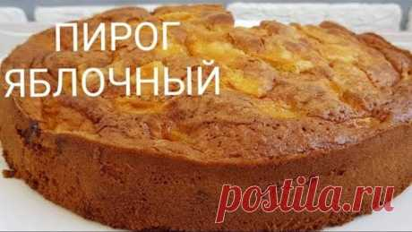 Яблочный Пирог Тающий во рту ☆Узбечка готовит☆