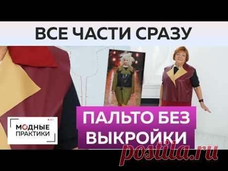 Комбинированное пальто без выкройки с объемным воротником своими руками. Все уроки в одном видео.