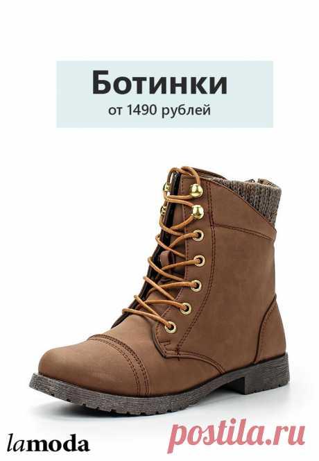 Ботинки от 1490 рублей на Lamoda.ru! Бесплатная доставка уже на следующий день!