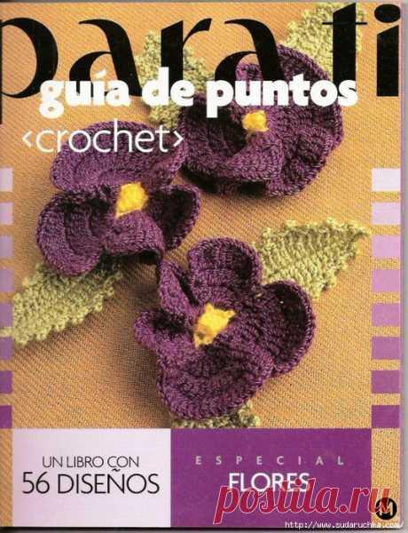Para ti Guía de Puntos Crochet. Вязание крючком.