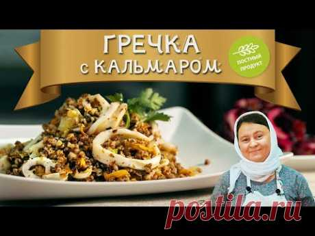 ПОСТНОЕ блюдо   ГРЕЧКА с КАЛЬМАРОМ + БОНУС