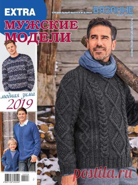 ВЯЗАНИЕ ваше хобби №6 2018 Мужские модели