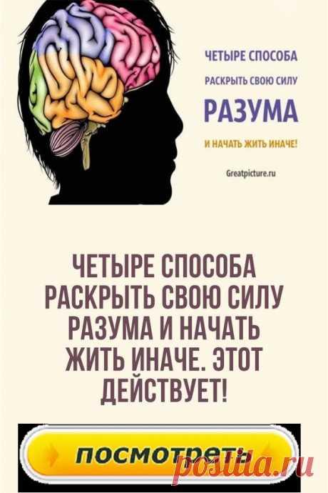 Четыре способа раскрыть свою силу разума и начать жить иначе, это действует.