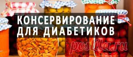 Заготовки на зиму для диабетиков: рецепты консерваций