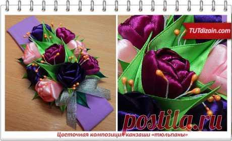 Цветочная композиция канзаши «тюльпаны» » Планета рукоделия