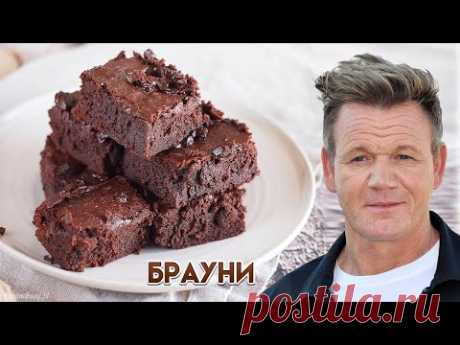 Брауни - простой рецепт от Гордона Рамзи