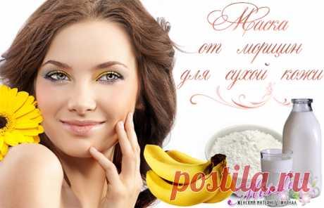 Банан, крахмал и молоко – эффективная антивозрастная маска для сухой кожи