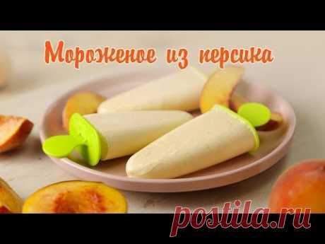 Персиковое мороженое/ ВКУСНОЕ мороженое в домашних условиях из персика/ Быстро и Полезно
