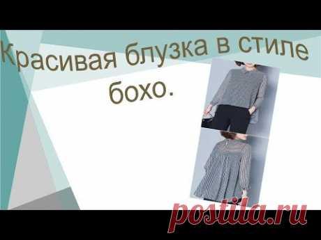 Красивая блузка в стиле бохо.