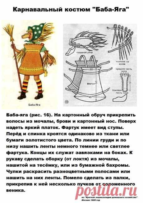 """Карнавальный костюм """"Баба-Яга"""""""