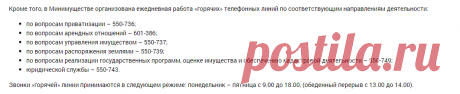 Информация для органов местного самоуправления Республики Крым | Официальный портал