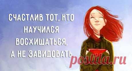 Счастье - научиться любить Безусловно! #lichnostvrost