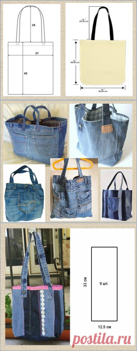 100 разных достойных внимания сумок из старых джинсов - шьем своими руками | МНЕ ИНТЕРЕСНО | Яндекс Дзен