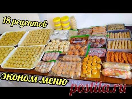 18 Блюд Глобальная Заморозка Домашних Полуфабрикатов на Месяц! Эконом меню Как прожить на Минималку!