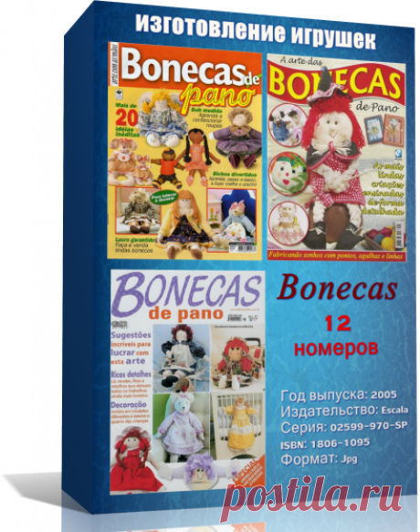 Bonecas - 12 номеров (изготовление игрушек)  Изготовление игрушек, кукол