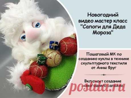 Мастер класс Дед Мороз в скульптурном текстиле  081215 Foreven