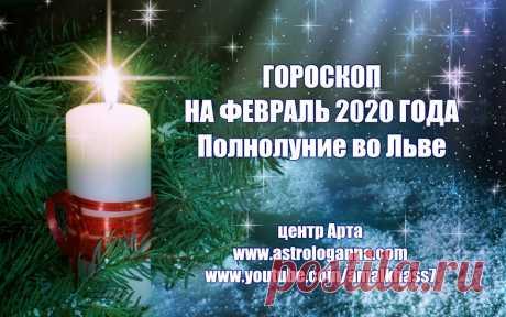 ГОРОСКОП НА ФЕВРАЛЬ 2020 ГОДА -