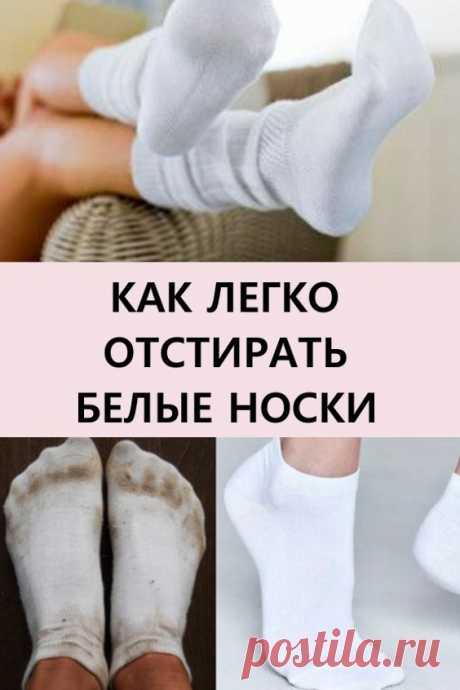 Как легко отстирать белые носки.  3 способа #лайфхаки #полезныесоветы #какотстиратьбелыеноски