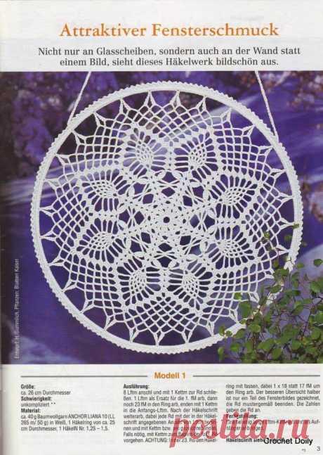 Crochet Doily - Хроника