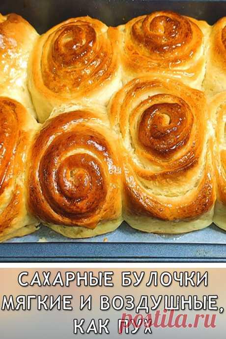 Сахарные булочки мягкие и воздушные, как пух Очень вкусные домашние булочки, ароматные и мягкие, как пух.
