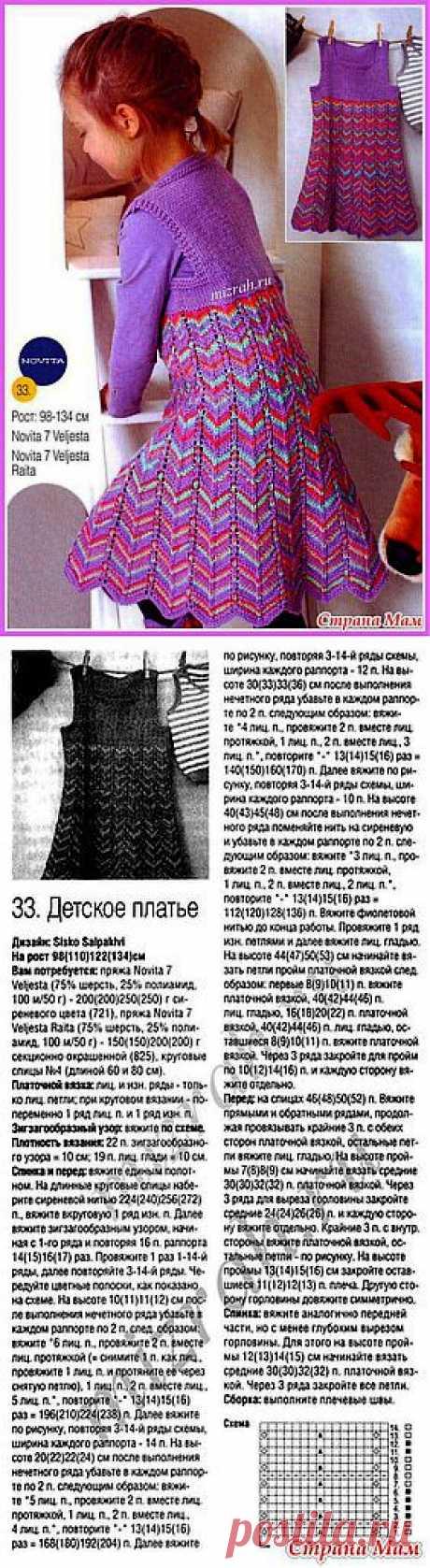 """Для юных модниц (рост от 98 до 134 см): сарафан спицами а-ля Миссони: Дневник группы """"Вязание"""" - Страна Мам"""