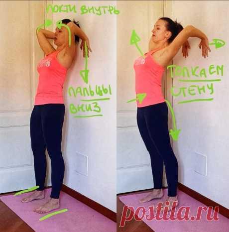 Раскрытие груди и плеч у стены. Рекомендую делать всем, кто сутулится и много сидит.  Упражнение, которое поможет раскрыть и расширить грудной отдел, а значит и снять напряжение и стресс. Кроме того, это движение улучшает подвижность плечевых суставов и запястий и укрепляет мышцы верха спины. Оно готовит тело к позе Моста или Урдва дханурасане, которую мы делаем на полу, но используем точно такое же толчковое движение руками.  Итак, поставьте стопы параллельно, на ширине т...