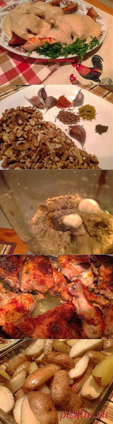 Курица сациви под соусом бажа | Давай поговорим