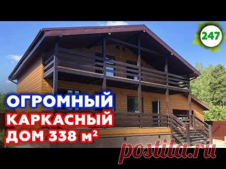 Большой каркасный дом с гаражом / Обзор каркасного дома 10.5х10.5