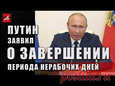 12.05.2020-«Главное — жизнь и здоровье людей». О каких новых выплатах объявил Путин? | В России | Политика | Аргументы и Факты
